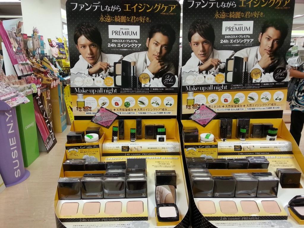 Le rayon du maquillage pour les hommes !